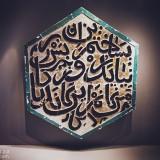 Islamilaisen taiteen museo   La Vida Loca 2.0 Matkablogi   www.sarrrri.com